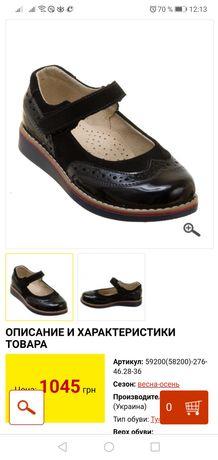 Туфли кожаные bistfor 33р. (22см.)