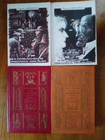 Книги Чарльза Диккенса
