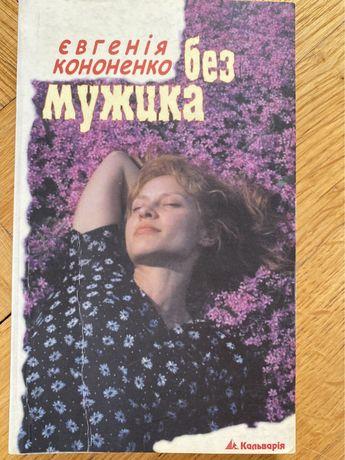 Євгенія Кононенко «Без мужика»