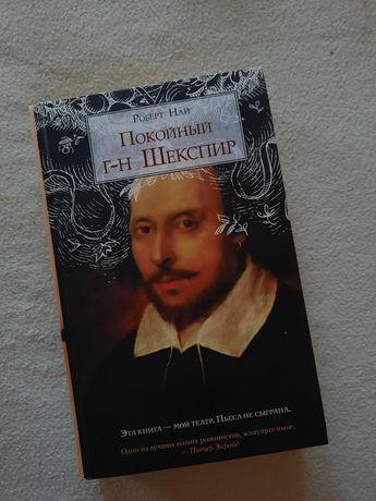 """Покойный г-н Шекспир"" Р. Най"