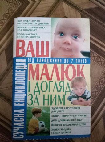 Ваш малюк і догляд за ним