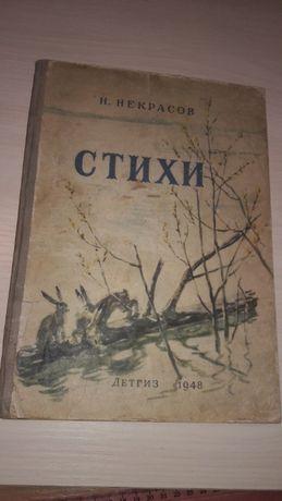 1954 год . Очерки по искусству средневековья архитектор