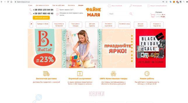 Продам интернет-магазин детских товаров (готовый бизнес)