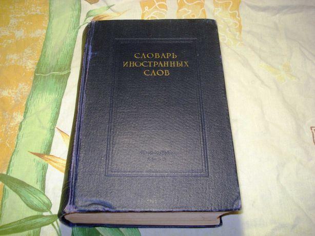 Словарь иностранных слов  - 1955г