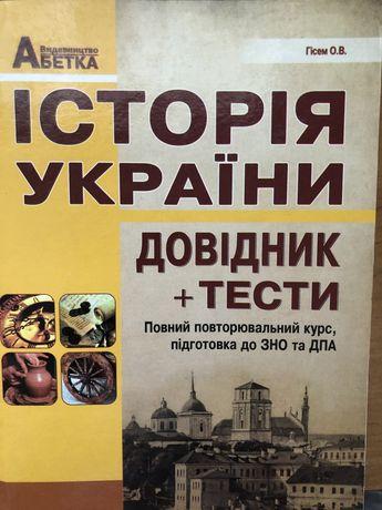 Історія України ЗНО