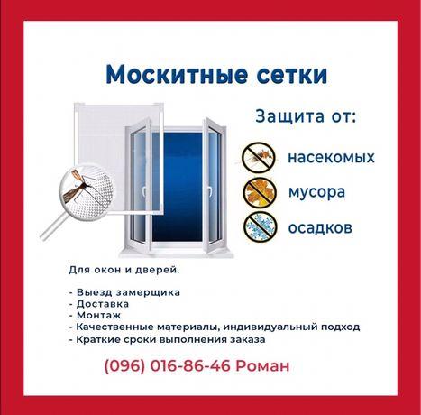 Киев. Москитные сетки на окна и двери. Под заказ
