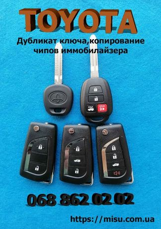 Дубликат ключа Toyota Camry Rav4 Corolla Avensis Прошивка Привязка