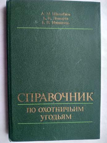 Справочник по охотничьим угодьям, охота, СССР