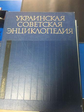 Продам Украинскую Советскую энциклопедию