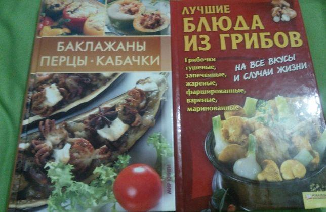 книги по кулинарии грибы, сыр, пироги
