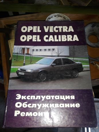 Книга по ремонту Opel Vectra,  Calibra