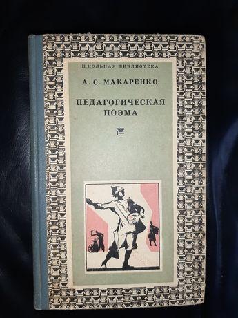 Книга А.С.Макаренко .Педагогическая Поэма