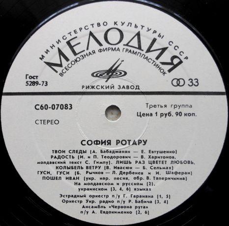 Виниловая пластинка София Ротару