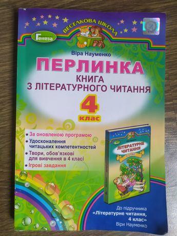 Перлинка книга з літературного читання 4 клас, Росток