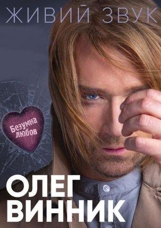 Продам билеты на Олега Винника