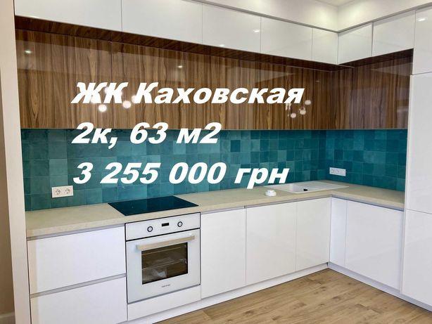 Каховская 56, 2к, 63 м2, 3,255,000 грн, без%. Продажа 2-х комнатной