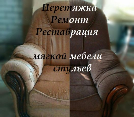 Перетяжка, ремонт, реставрация мягкой мебели и стульев Запорожье