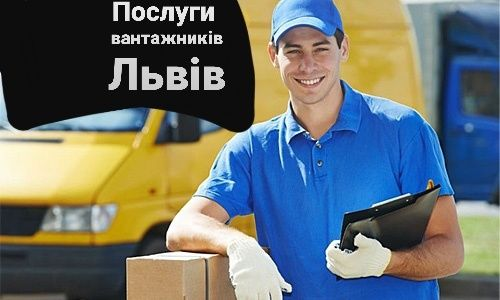 Вантажники, робочі, вивіз буд сміття