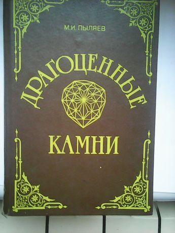 М.И.Пыляев Драгоценные камни