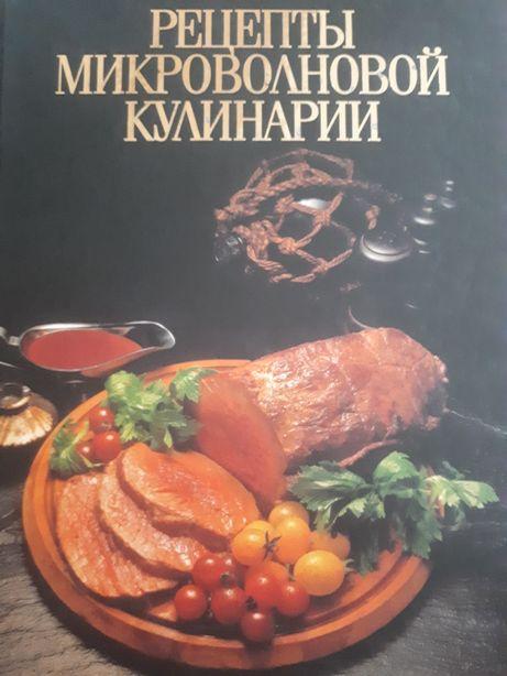 Рецепты микроволновой кулинарии
