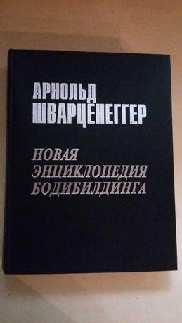 Арнольд Шварценеггер. Новая Энциклопедия Бодибилдинга.