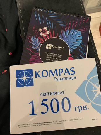 Подарунковий сертифікат від Kompas