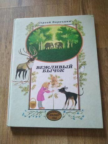 """Детская книга. """"Вежливый бычок"""". Сергей Баруздин. Рассказы. 1988 год."""
