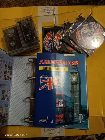 Продам повний комплект ЄШКО Англійський для початківців