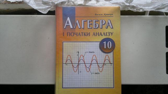 Алгебра і початки аналізу, 10 клас, Василь Кравчук