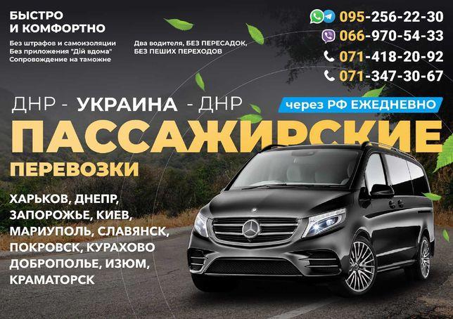 Поездки ДОНЕЦК Украина, ХАРЬКОВ МАРИУПОЛЬ Запорожье Киев Днепр