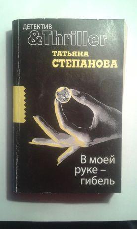 Татьяна Степанова - В моей руке - гибель