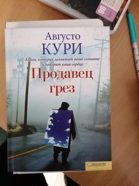"""Августо Кури """"Продавец грез"""""""