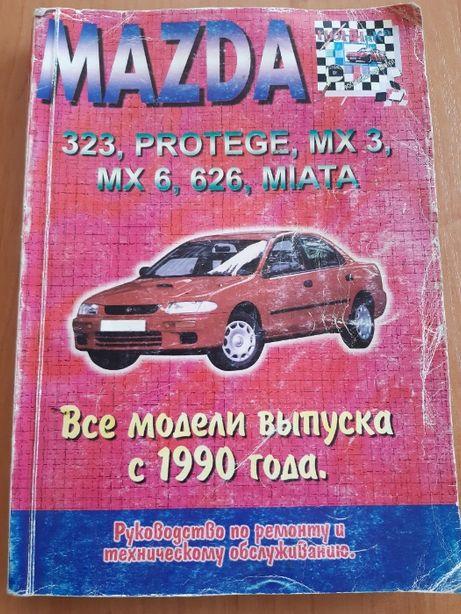 Mazda 626 Руководство по ремонту и обслуживанию