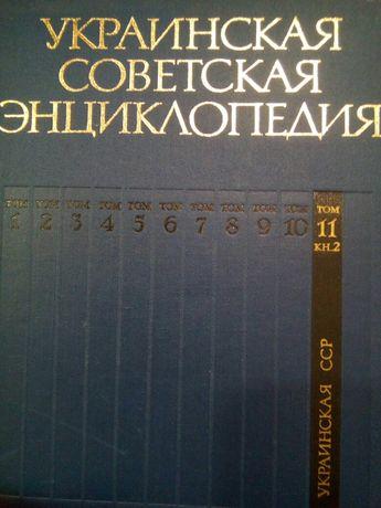 Украинская Советская энциклопедия 12 томов,13 книг