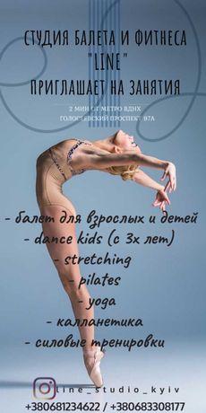 Йога, пилатес, стретчинг, растяжка, балет доя детей/взрослых, силовые