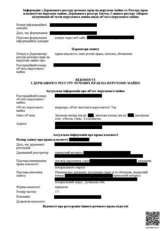 Справки из Государственного реестра Украины