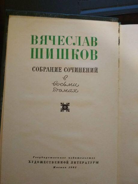 Собрание сочинений В.Шишкова 8 томов
