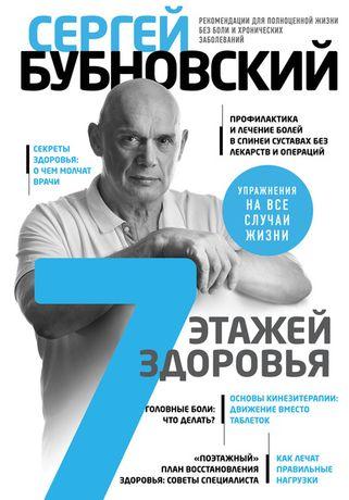 7 ЭТАЖЕЙ ЗДОРОВЬЯ- Сергей Бубновский