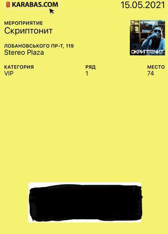 Билет Скриптонит