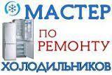 Ремонт холодильників и пральних машин