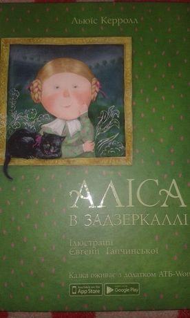 """Л. Кэрролл """"Алиса в зазеркалье"""" книга"""