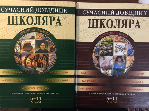 Сучасний Довідник Школяра 5-11 класи