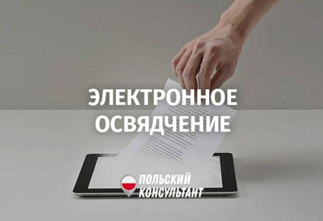 Польское приглашение 800 грн.ВИЗЫ.