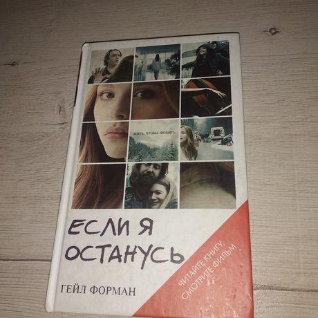 Гейл Форман книга