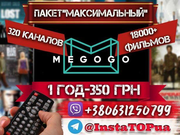Megogo пакет Максимальный  1 год - 350 грн.  YouTube Premium - 200 грн