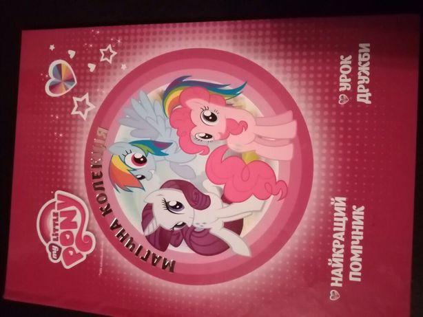 My little pony + подарок