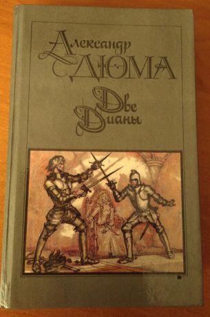 книга А. Дюма Две Дианы