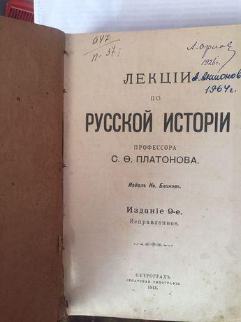 Лекции по Русской Истории. С.О. Платонова. Петроградъ.1915 год.