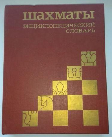 Книги по шахматам.