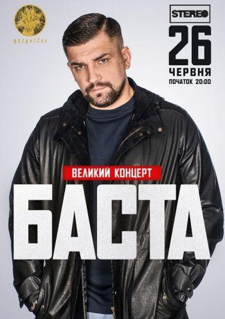 Билет Баста Киев 25 июня